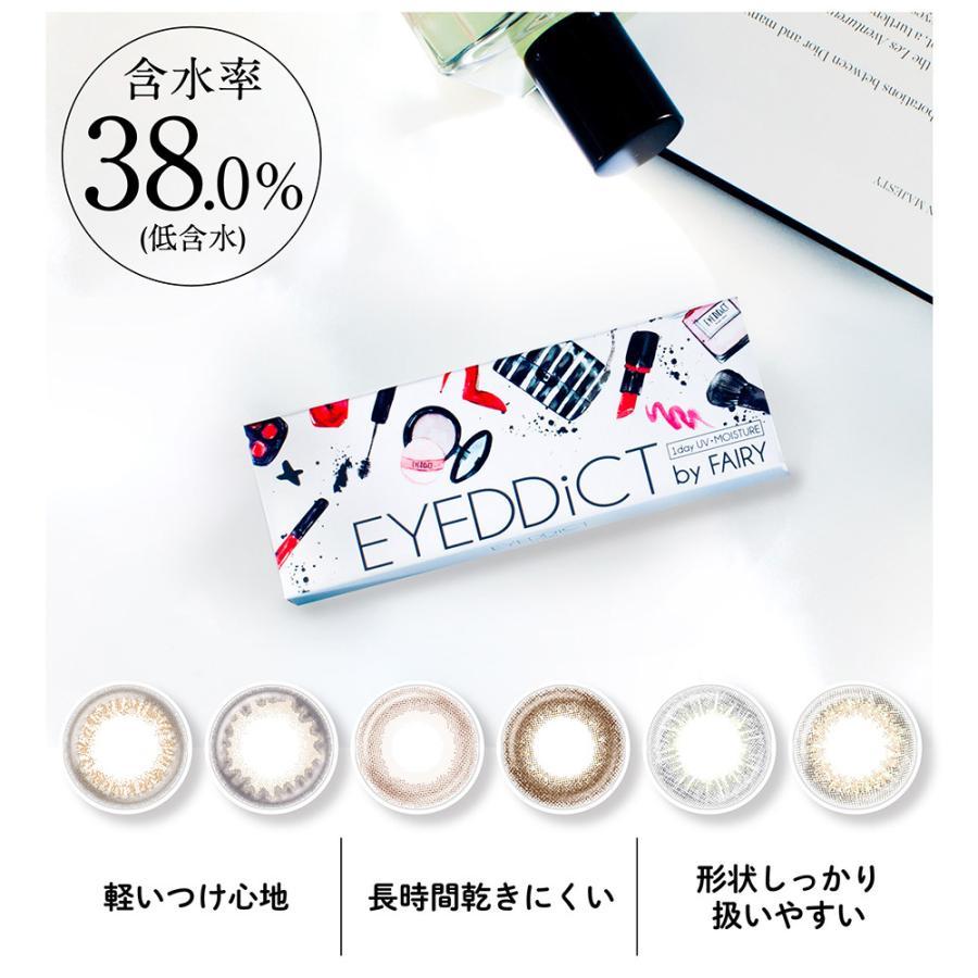 EYEDDiCT/アイディクト 度あり・度なし 2箱set/1箱10枚入り 全12色 1Dayカラコン|select-eyes|06