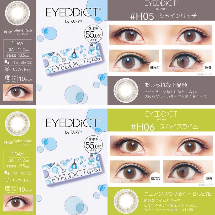EYEDDiCT/アイディクト 度あり・度なし 2箱set/1箱10枚入り 全12色 1Dayカラコン|select-eyes|09