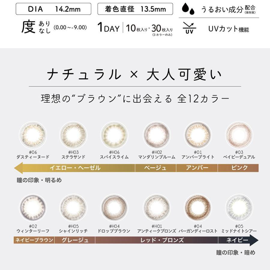 EYEDDiCT/アイディクト 度あり・度なし 2箱set/1箱10枚入り 全12色 1Dayカラコン|select-eyes|10