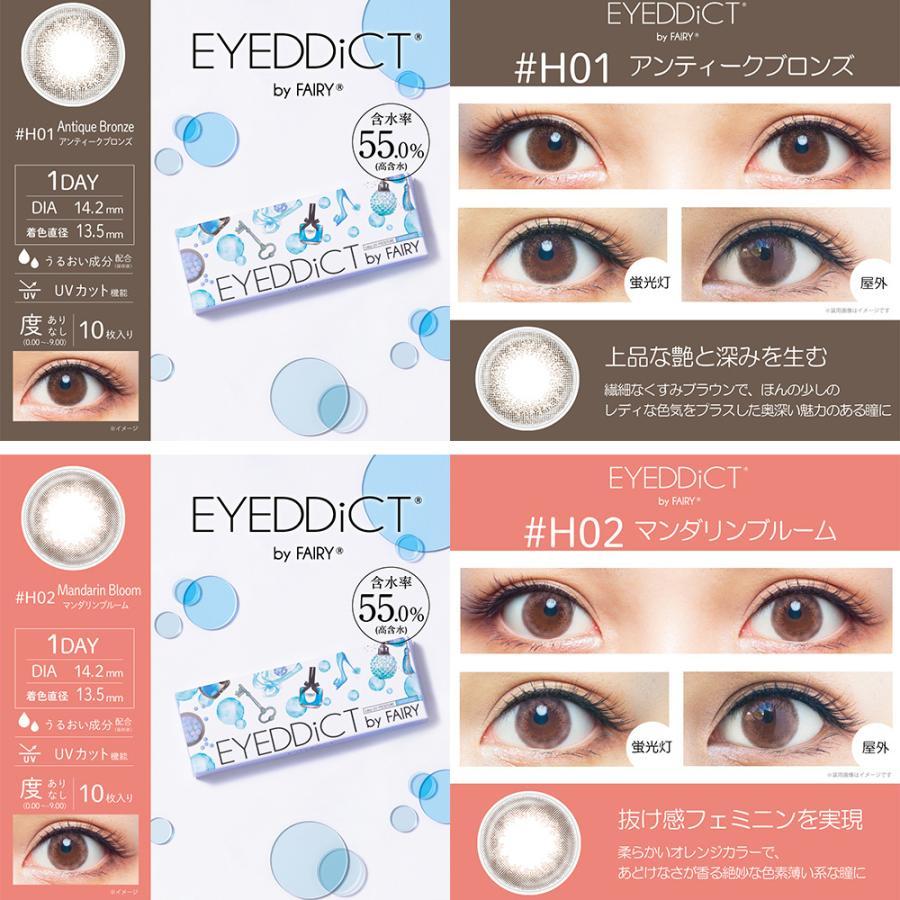EYEDDiCT/アイディクト 度あり・度なし 1箱10枚入り 全12色 1Dayカラコン|select-eyes|07