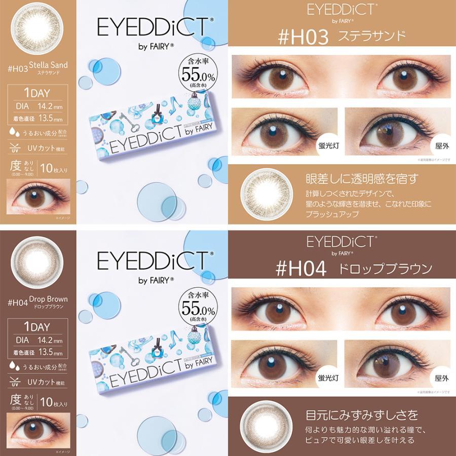 EYEDDiCT/アイディクト 度あり・度なし 1箱10枚入り 全12色 1Dayカラコン|select-eyes|08