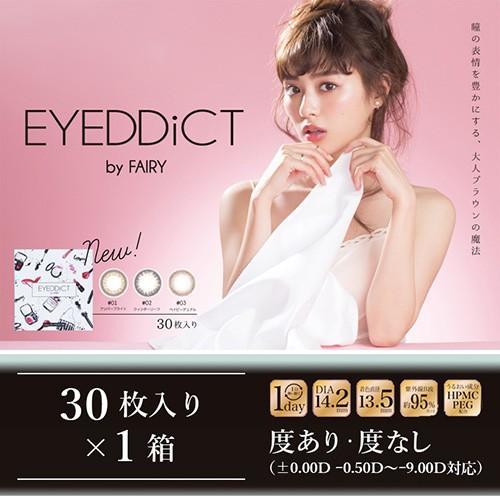 EYEDDiCT/アイディクト 度あり・度なし 1箱30枚入り 全3色 1Dayカラコン select-eyes