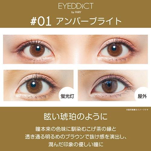 EYEDDiCT/アイディクト 度あり・度なし 2箱set/1箱30枚入り 全3色 1Dayカラコン|select-eyes|03