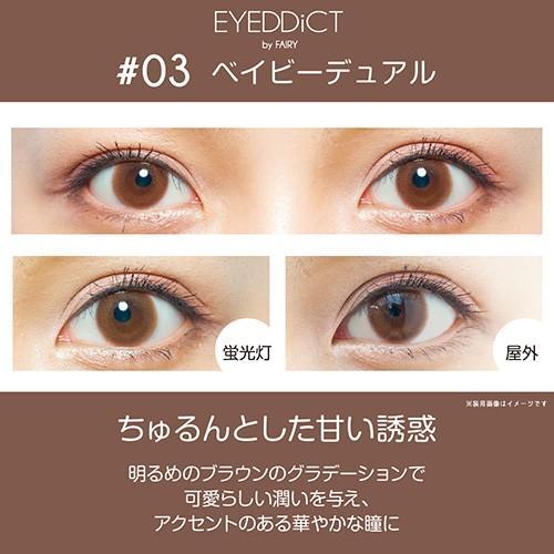 EYEDDiCT/アイディクト 度あり・度なし 2箱set/1箱30枚入り 全3色 1Dayカラコン|select-eyes|07