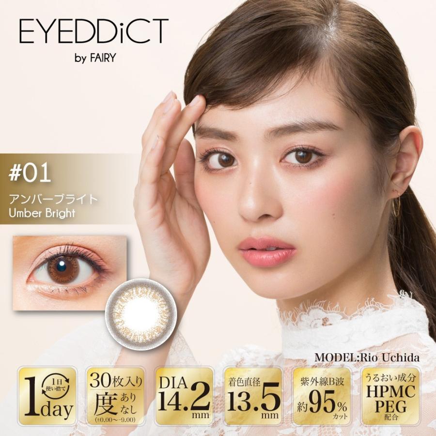 EYEDDiCT/アイディクト 度あり・度なし 1箱30枚入り 全3色 1Dayカラコン select-eyes 02