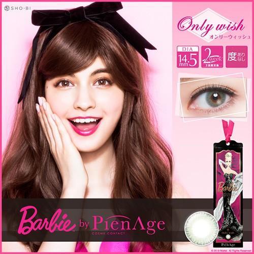 バービーbyピエナージュ 2WEEK 1箱6枚入/Barbie by PienAge 2week・6色 ( 度あり・度なし)|select-eyes|02