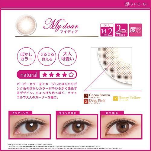 バービーbyピエナージュ 2WEEK 1箱6枚入/Barbie by PienAge 2week・6色 ( 度あり・度なし)|select-eyes|11