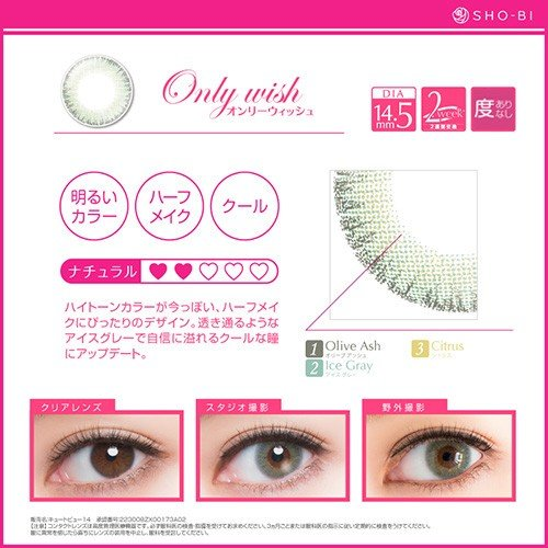 バービーbyピエナージュ 2WEEK 1箱6枚入/Barbie by PienAge 2week・6色 ( 度あり・度なし)|select-eyes|03