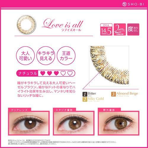 バービーbyピエナージュ 2WEEK 1箱6枚入/Barbie by PienAge 2week・6色 ( 度あり・度なし)|select-eyes|05