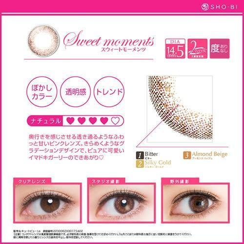 バービーbyピエナージュ 2WEEK 1箱6枚入/Barbie by PienAge 2week・6色 ( 度あり・度なし)|select-eyes|07