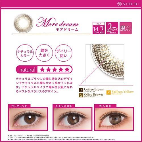 バービーbyピエナージュ 2WEEK 1箱6枚入/Barbie by PienAge 2week・6色 ( 度あり・度なし)|select-eyes|09