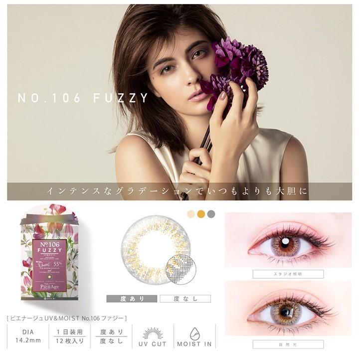 ピエナージュ UV&MOIST(PienAge UV&MOIST)(度あり・度なしカラコン)ワンデー2箱セット(1箱12枚入り) 全5色 DIA14.2mm|select-eyes|08