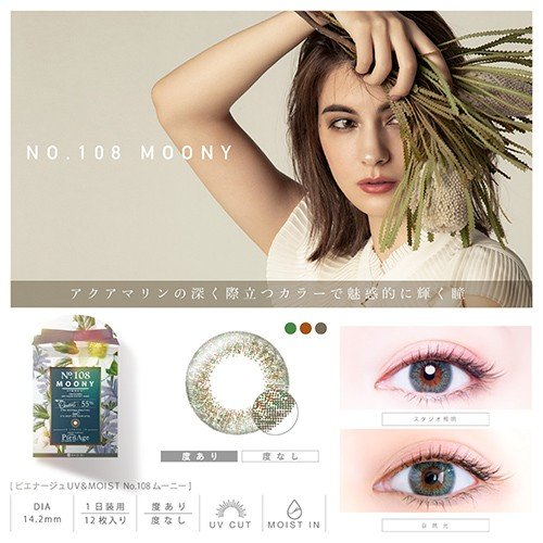 ピエナージュ UV&MOIST(PienAge UV&MOIST)(度あり・度なしカラコン)ワンデー2箱セット(1箱12枚入り) 全5色 DIA14.2mm|select-eyes|09