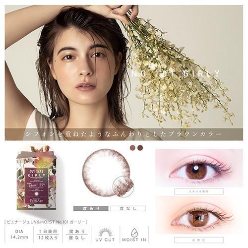ピエナージュ UV&MOIST(PienAge UV&MOIST)(度あり・度なしカラコン)ワンデー(1箱12枚入り) 全5色 DIA14.2mm|select-eyes|02