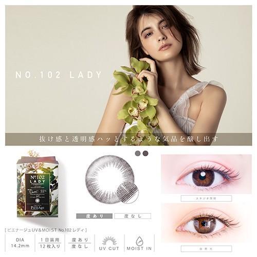 ピエナージュ UV&MOIST(PienAge UV&MOIST)(度あり・度なしカラコン)ワンデー(1箱12枚入り) 全5色 DIA14.2mm|select-eyes|03