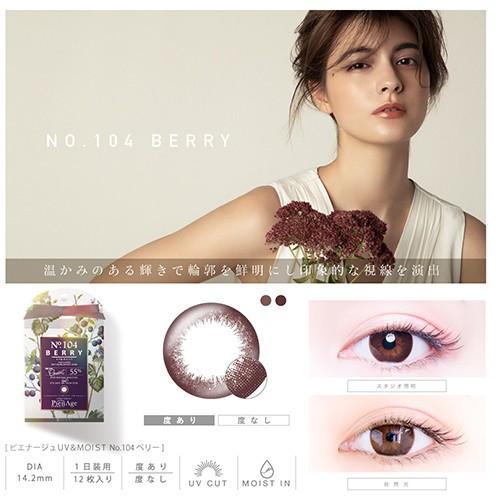 ピエナージュ UV&MOIST(PienAge UV&MOIST)(度あり・度なしカラコン)ワンデー(1箱12枚入り) 全5色 DIA14.2mm|select-eyes|05