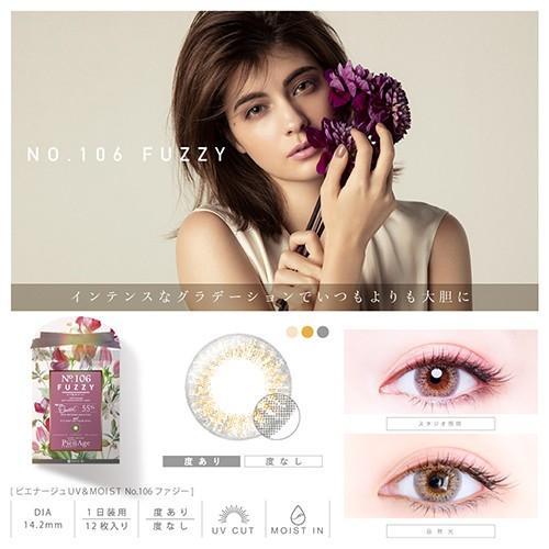 ピエナージュ UV&MOIST(PienAge UV&MOIST)(度あり・度なしカラコン)ワンデー(1箱12枚入り) 全5色 DIA14.2mm|select-eyes|07