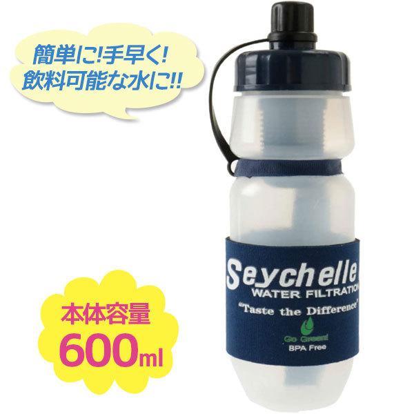 セイシェル ハイクオリティ seychelle サバイバルプラス 商い 携帯浄水ボトル SBP-004-A