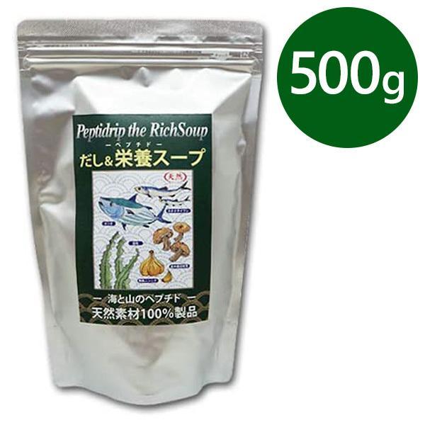 千年前の食品舎 だしamp;栄養スープ 500g 無添加 日本産 無塩 ギフト 天然ペプチドリップ 粉末 セール特価品 国産 和風出汁