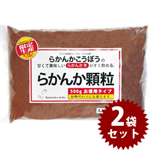 らかんか顆粒 当店は最高な サービスを提供します 500g×2袋セット 砂糖代用 甘味料 大容量 らかんか工房 おきかえ 羅漢果顆粒 大規模セール 砂糖不使用
