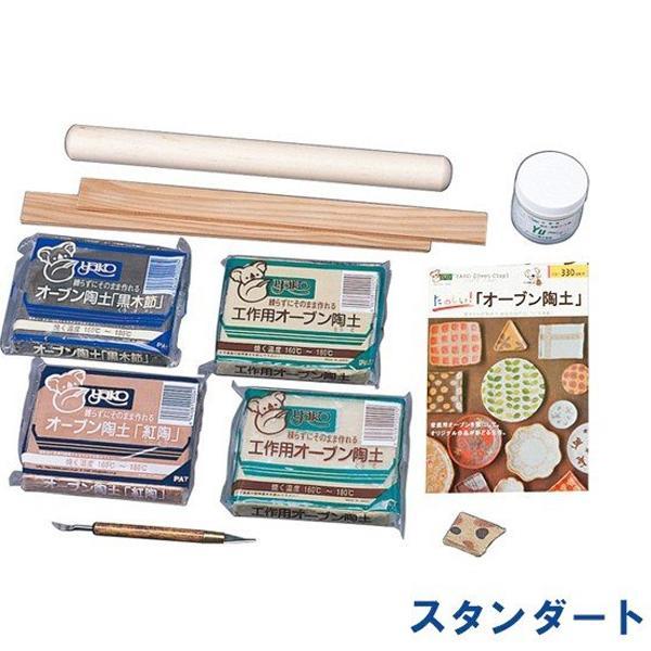 オーブン陶土セット 期間限定特別価格 Standard 陶芸 5☆大好評 オーブン陶芸 工作 家庭用 手作り