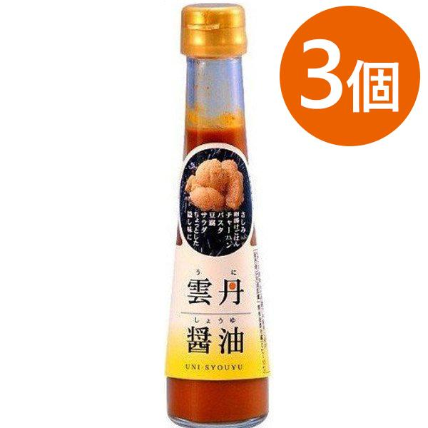 春の新作続々 雲丹醤油 うにしょうゆ 120ml×3本セット ウニ醤油 パスタソース ギフト 雲丹しょうゆ 調味料 うにひしお メーカー再生品 魚醤