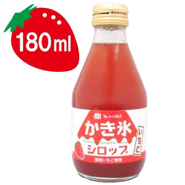 永遠の定番 かき氷シロップ いちご味 180ml 上等 無添加 静岡県産イチゴ使用 国産 フルーツバスケット