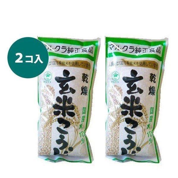 マルクラ食品 国産 送料無料カード決済可能 乾燥玄米こうじ 500g×2個セット 有機米使用 甘酒作り 麹 SALE