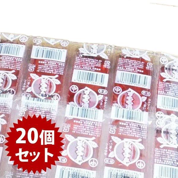 駄菓子 国際ブランド セール品 すもも漬け 2粒入×20個セット 大人買い おやつ おつまみ お菓子 中野産業 酢漬け