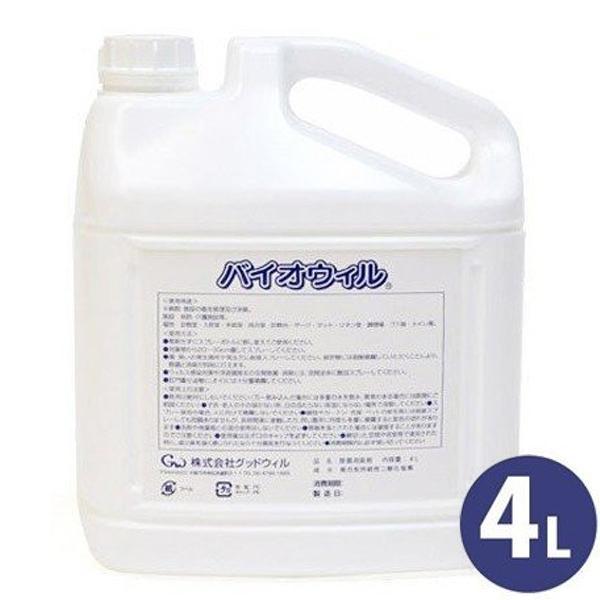 除菌·消臭剤 バイオウィルクリア 4L 詰め替え用 BioWillClear ペット臭 ウイルス対策 グッドウィル