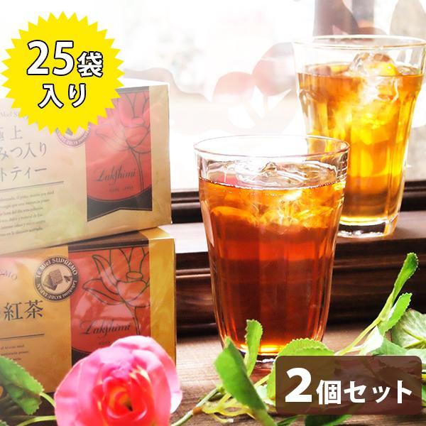 ラクシュミー 極上はちみつ紅茶 実物 25袋×2箱セット ティーバッグ 個包装 流行 蜂蜜 ギフト おしゃれ Lakshimi