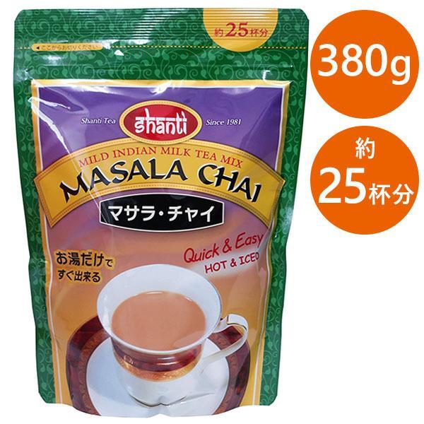 マサラチャイ 380g 粉末タイプ セール特価 インド インスタント飲料 高品質 Shanti チャイティー シャンティー 紅茶