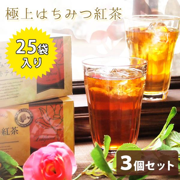 ラクシュミー 人気の定番 極上はちみつ紅茶 25袋×3箱セット ティーバッグ 個包装 ギフト ランキングTOP10 おしゃれ 蜂蜜 Lakshimi