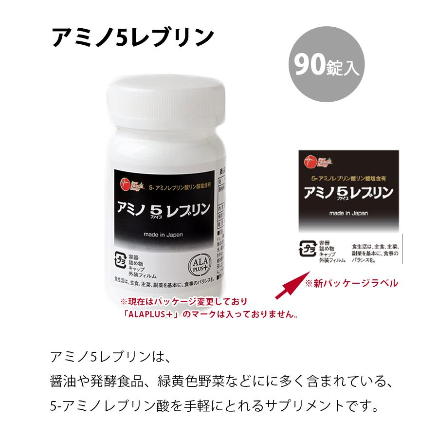 アミノ酸サプリメント アミノ5レブリン ALA 90粒 5-アミノレブリン酸 ...