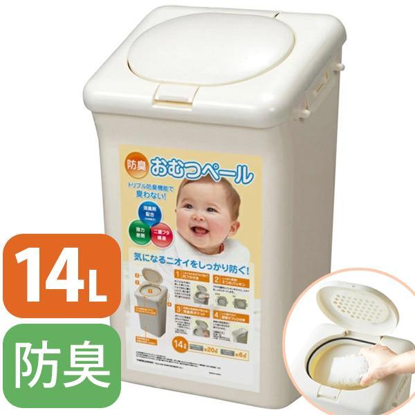 防臭おむつペール タイムセール 再再販 14L ゴミ箱 処理ポット 介護用オムツ T-WORLD 赤ちゃん