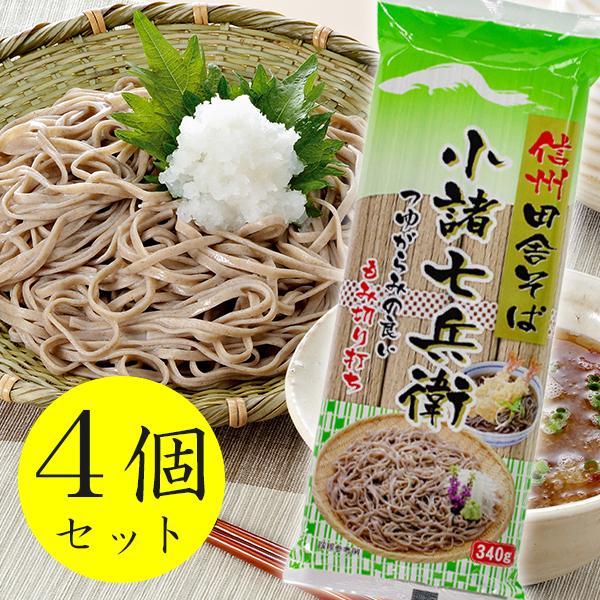 信州田舎そば 小諸七兵衛 340g×4個セット 国産 激安セール 日本正規品 蕎麦 乾麺 かけそば まとめ買い 信州ほしの ギフト ざるそば