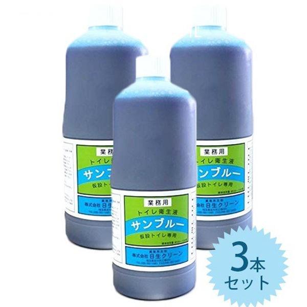 仮設トイレ用 消臭剤 サンブルー おトク 1L×3本セット 業務用 期間限定特別価格 防虫 衛生用品 ウジ虫対策