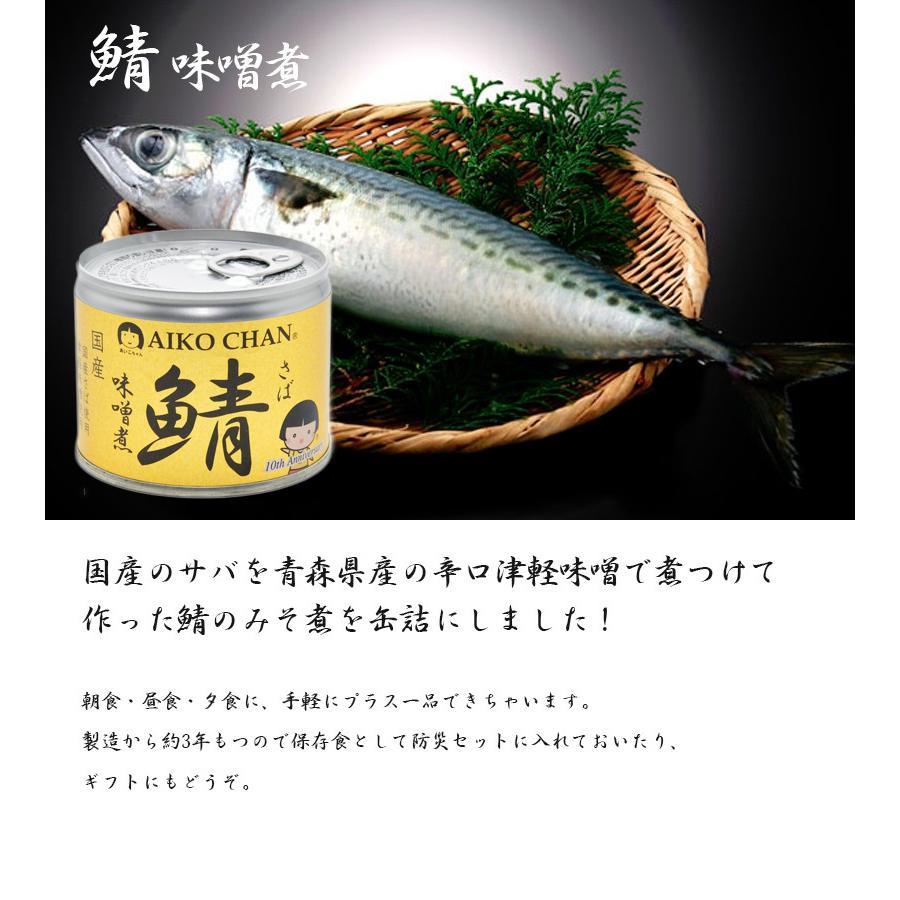 美味しい サバ の 味噌 煮