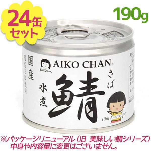 サバ缶 伊藤食品 美味しい鯖 水煮 セール品 190g×24缶 国産 長期保存食品 みず煮 公式通販 さば缶詰 非常食 ギフト