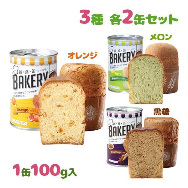 非常食 パンの缶詰 5年保存 秀逸 新食缶ベーカリー 防災グッズ 缶入りソフトパン 3種6缶セット ギフト 至高