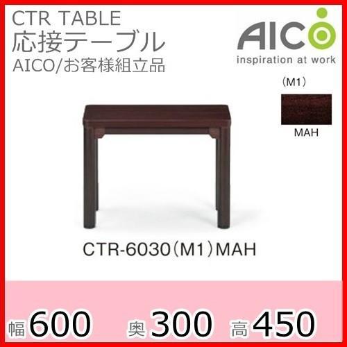 応接テーブル/CTR-6030コーナーテーブル/ローテーブル応接セット用応接室/リビング/会議室カラー・MAHお客様組立品 送料無料