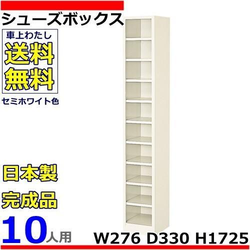 10人用シューズボックス 1列10段 W276×D330×H1725 W276×D330×H1725 オープンタイプ/下駄箱スチールロッカー/玄関収納セミホワイト色/法人様限定販売品