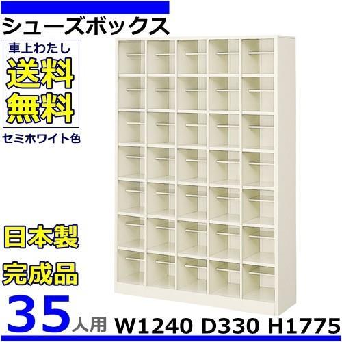 35人用シューズボックス 5列7段 W1240×D330×H1775 オープンタイプ/下駄箱スチールロッカー/玄関収納セミホワイト色/法人様限定販売品
