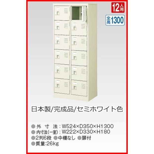BST2-6WK(N) BST2-6WK(N) 軒先渡し商品 12人用シューズボックス/スチールロッカー カギ付き(2本)/中棚なし /名札差し付/日本製/完成品セミホワイト色 送料無料