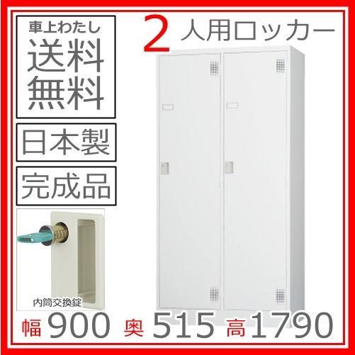 送料無料 TLK-N2Wスタンダードロッカー(内筒交換錠)日本製/オフィス/学校/病院/福祉施設