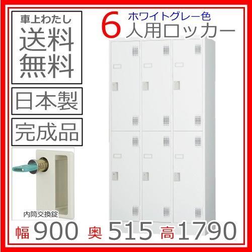 送料無料 TLK-N6スタンダードロッカー(内筒交換錠)日本製/オフィス/学校/病院/福祉施設 TLK-N6スタンダードロッカー(内筒交換錠)日本製/オフィス/学校/病院/福祉施設