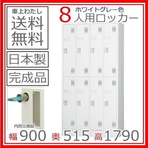 送料無料 TLK-N8スタンダードロッカー(内筒交換錠)日本製/オフィス/学校/病院/福祉施設