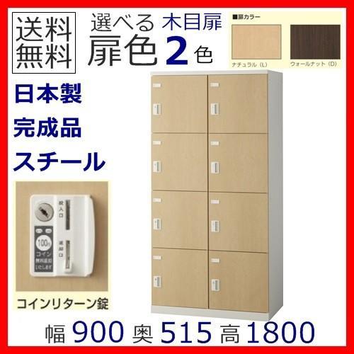 送料無料 木目扉8人用ロッカー/スチールロッカー コインリターン錠 地域限定設置サービス中 扉のカラーが選べる全2色 本体ホワイト色 扉/SLBL-8W-R/SLBD-8W-R