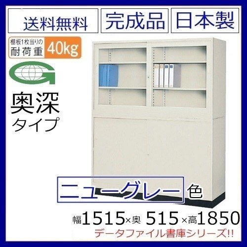 D515 W1515引違書庫上下ベースセットガラス戸+スチール戸+ベース書棚セット/鍵付 地域限定設置サービス 日本製 送料無料 送料無料 完成品 収納/G-535SG+G-535SS+535B