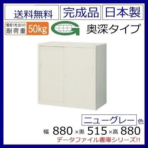 G-335SS D515 引違書庫/スチール引戸書棚/鍵付 地域限定設置サービス中 日本製 送料無料 メーカー品 国産品 国産品 完成品 オフィス家具/スチール収納